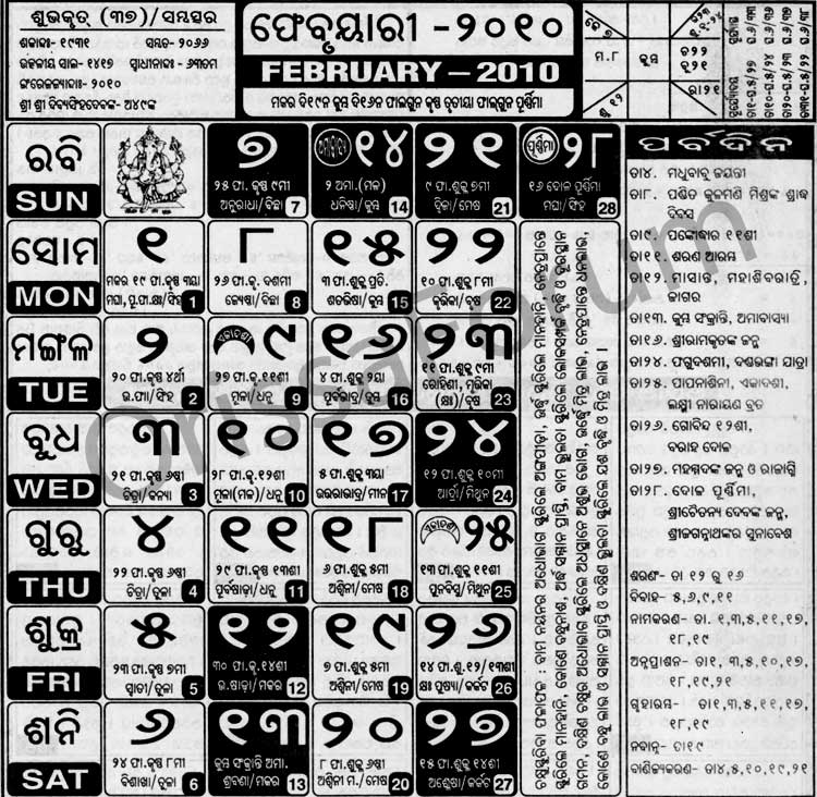 kohinoor oriya calendar 2010